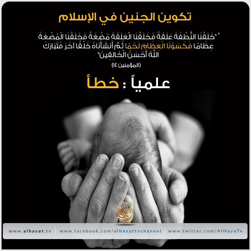 مراحل تكوين الجنين في القرآن خطأ علمي Words Of Wisdom Words Wisdom