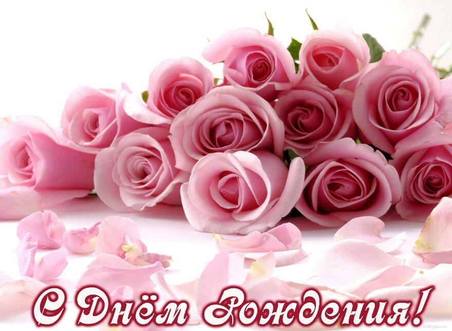 Kartinki Cvetov Pozdravleniya S Dnem Rozhdeniya 30 Otkrytok Birthday Wishes Flowers Happy Birthday Flowers Wishes Happy Rose Day Wallpaper