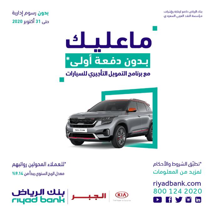 عروض السيارات عروض بنك الرياض للتمويل علي سيارة كيا سيلتوس 2021 عروض اليوم Kia Toy Car Car
