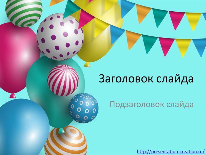 Поздравляем с днем рождения   С днем рождения, Презентация ...
