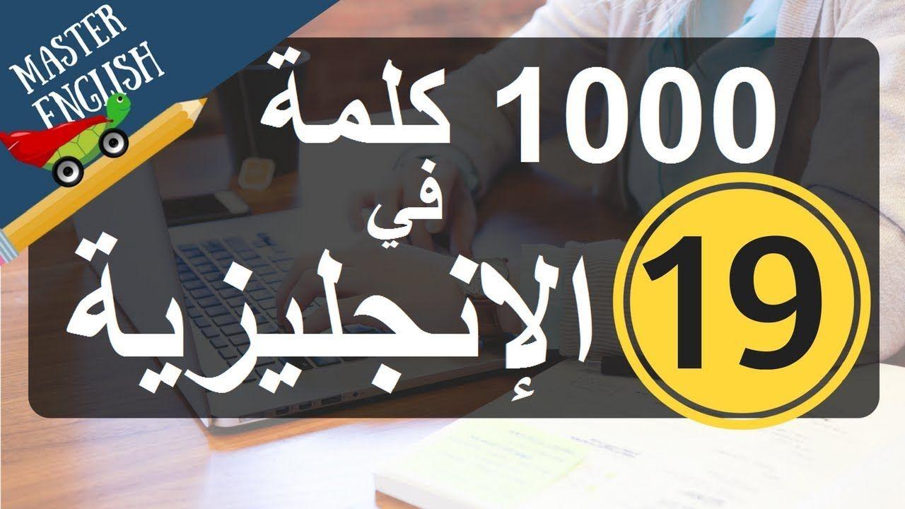 الجزء 19 سلسلة 1000 كلمة شائعة في اللغة الإنجليزية وكيف نضعها في جمل الجزء التاسع عشر English Language Learning English Hats Tech Company Logos