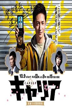 Watch online and Download free Career - Episode 10 END English
