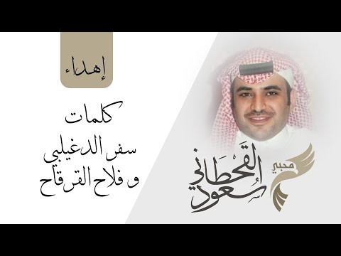 Pin On سعود القحطاني