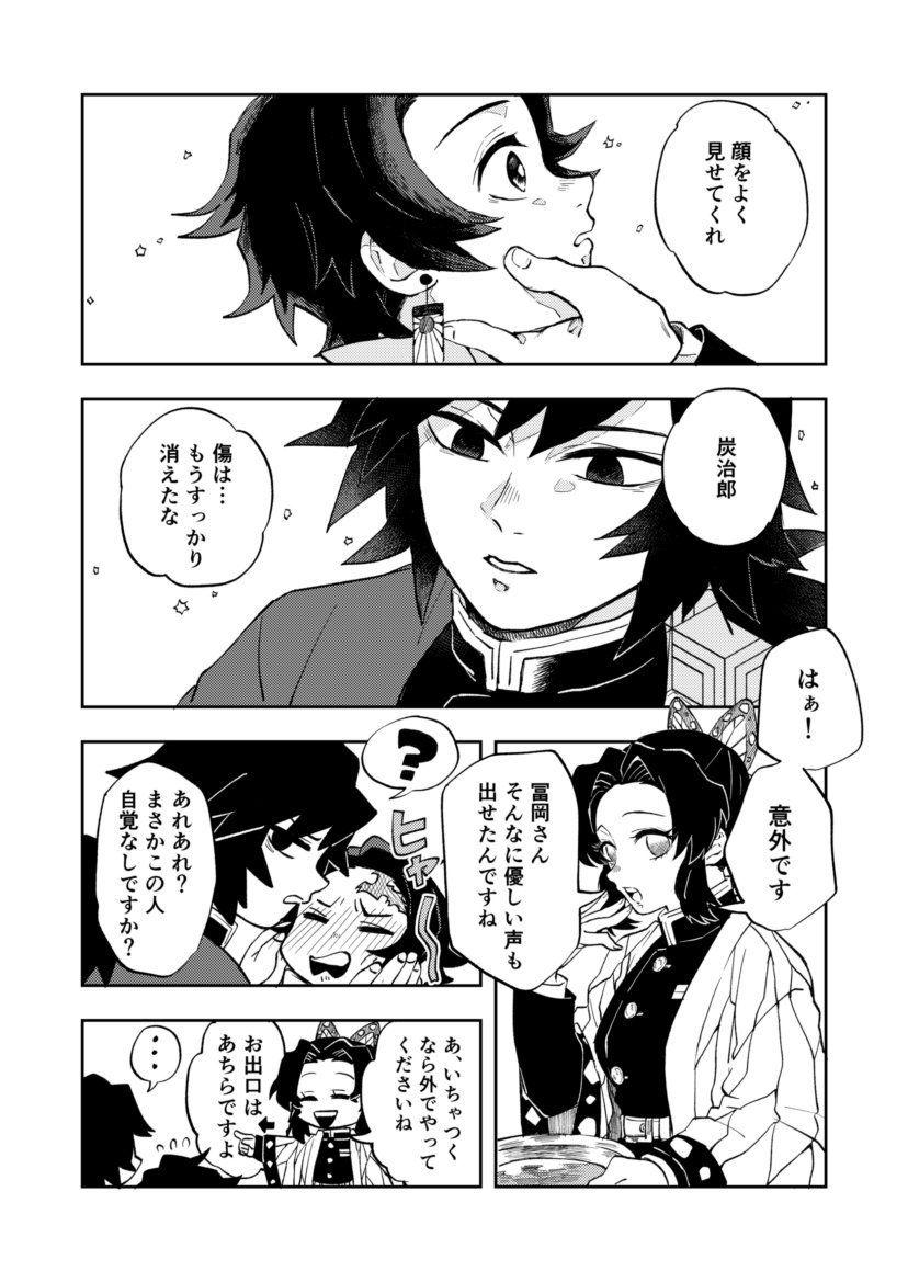 きめつのやいばたんしの漫画