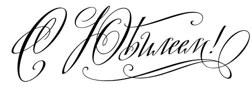 шутками, надпись с юбилеем красивым шрифтом картинки для печати постоянно приходится