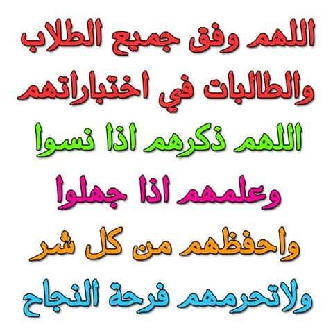 اللهم آمين يارب