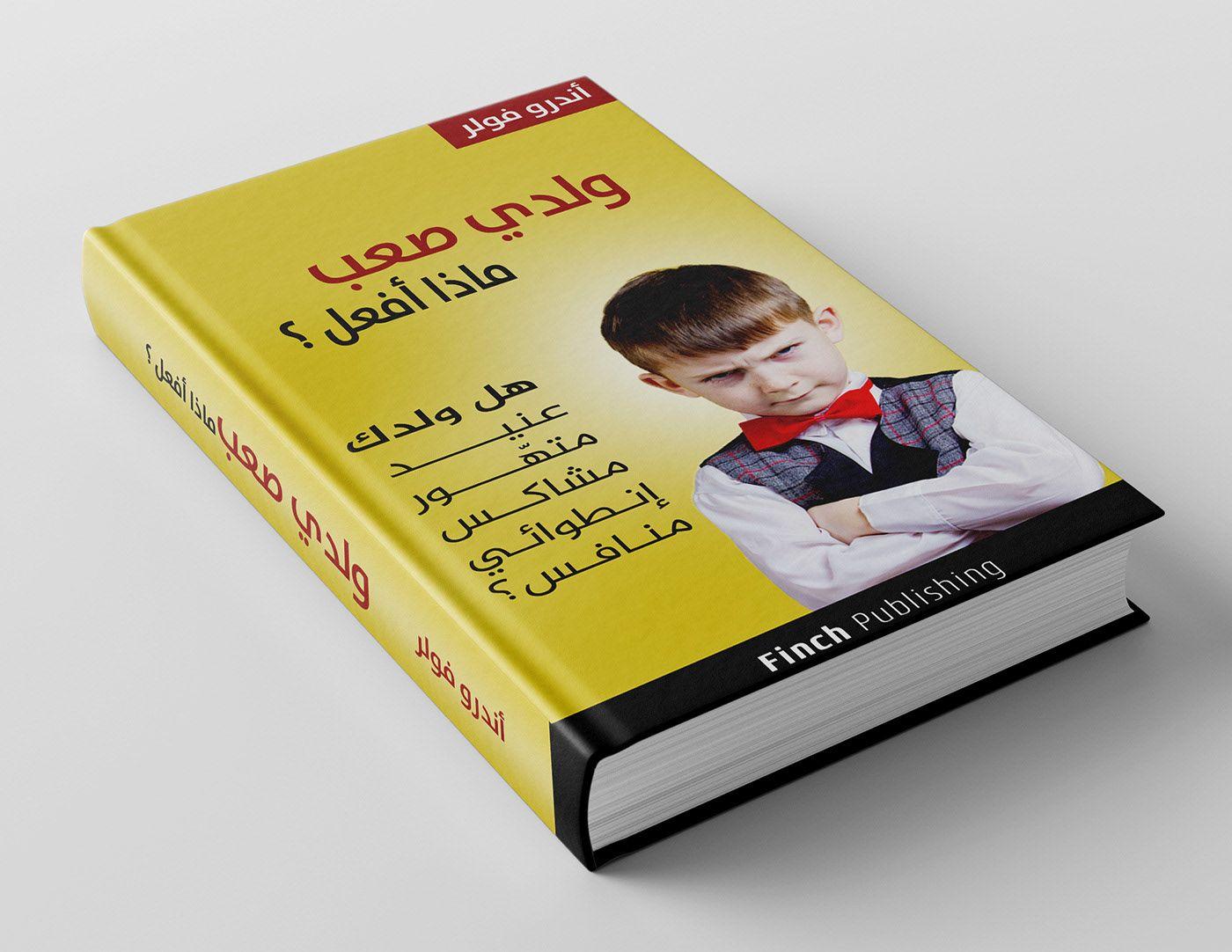Decouvrez Mon Projet Behance موذج تصميم غلاف كتاب Https Www Behance Net Gallery 77797381 Book Cover Design Typography Book Cover Design Book Cover