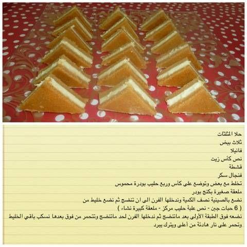 حلا المثلثات Arabic Sweets Arabic Food Dessert Recipes