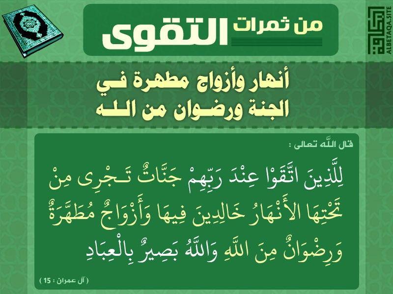 Pin By Right Ayman On Verses From The Holy Qura N آيات من القرآن الكريم Paris France France Paris