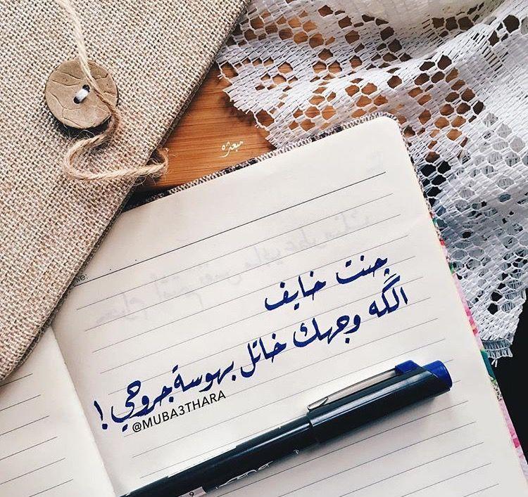 شعر شعبي عراقي قصير شعبي شعر عراقي قصير Quotes Words Arabic Quotes
