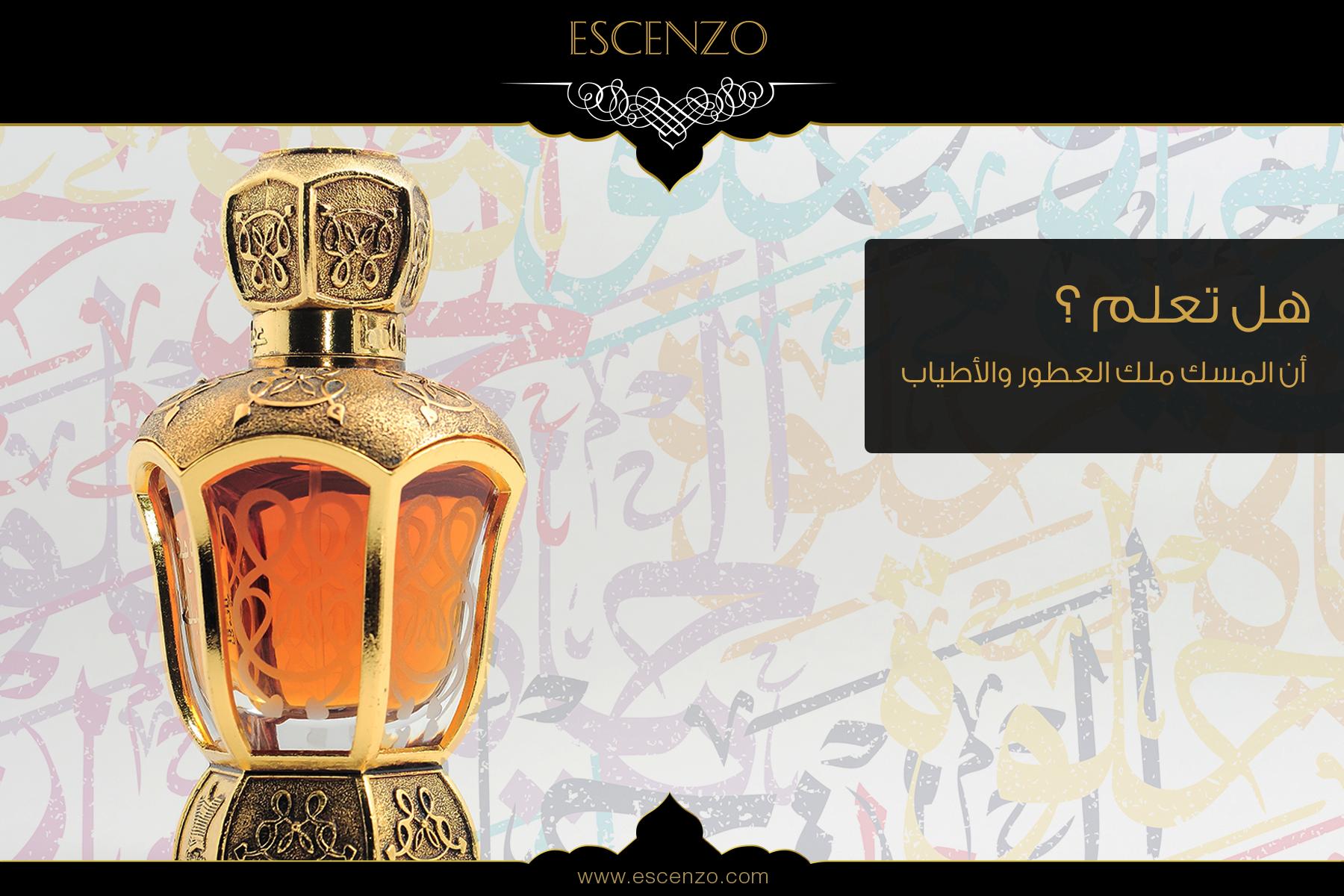 Did You Know المسك هو نوع من الطيب ويسمى بملك العطور والأطياب وتم ذكره في القرآن الكريم في وصف وثواب الأبرار في الجنة Perfume Bottles Perfume Whiskey Bottle