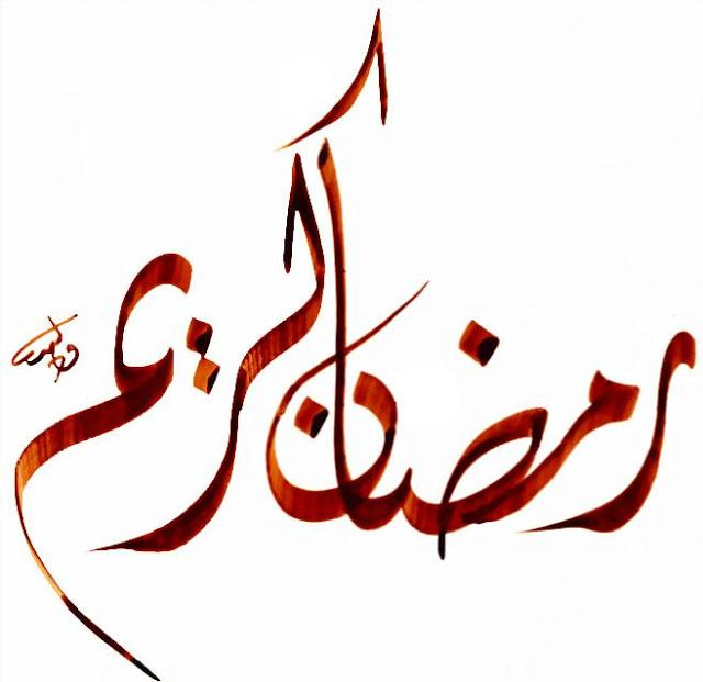 Ramadan Kareem Calligraphy With White Background With Images