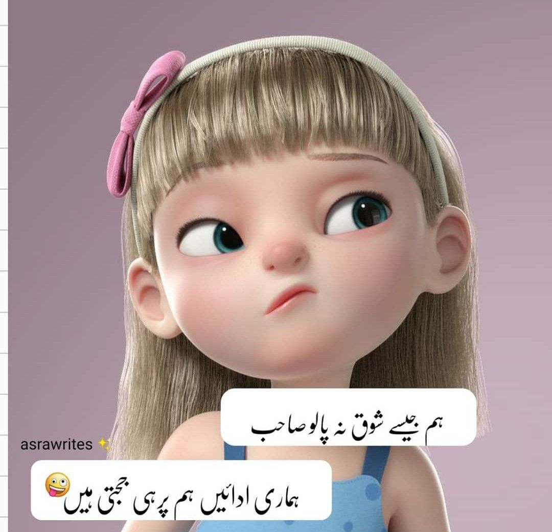 Pin By Rabiya Khan On Attitude Funny Girly Quote Funny Girl Quotes Cute Funny Quotes