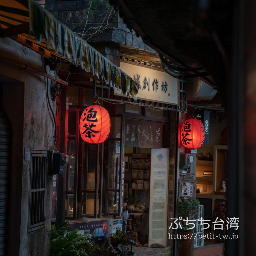 山城創作坊 隠れ家のような茶藝館で癒しの台湾茶を 九份 茶藝 台湾旅行 山城