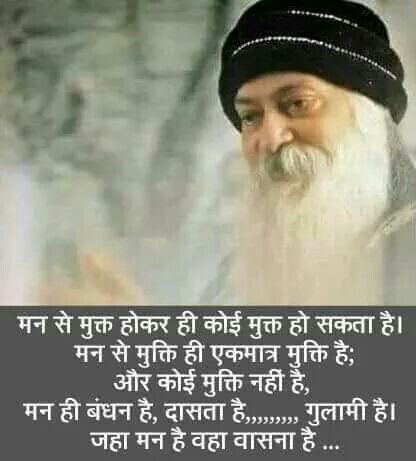 Pin By Vatsal On Beloved Osho Osho Hindi Quotes Osho