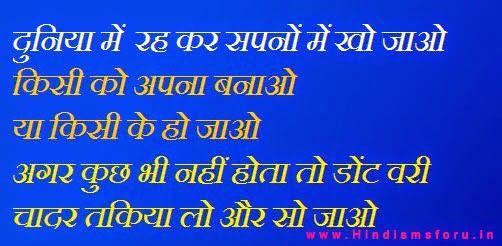 Funny Good Night Jokes Photo Funny Good Night Jokes Picture Hindi Funny Good Night