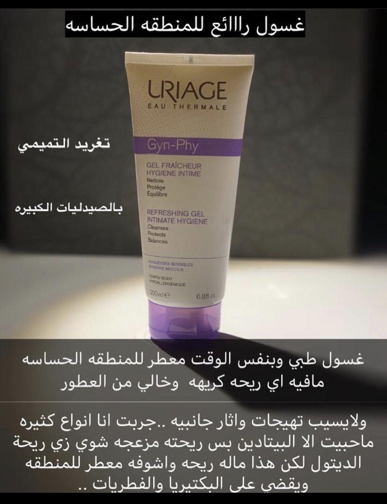 Pin By Dodi On نصايح وعناية Body Skin Care Beauty Skin Care Routine Skin Care Mask