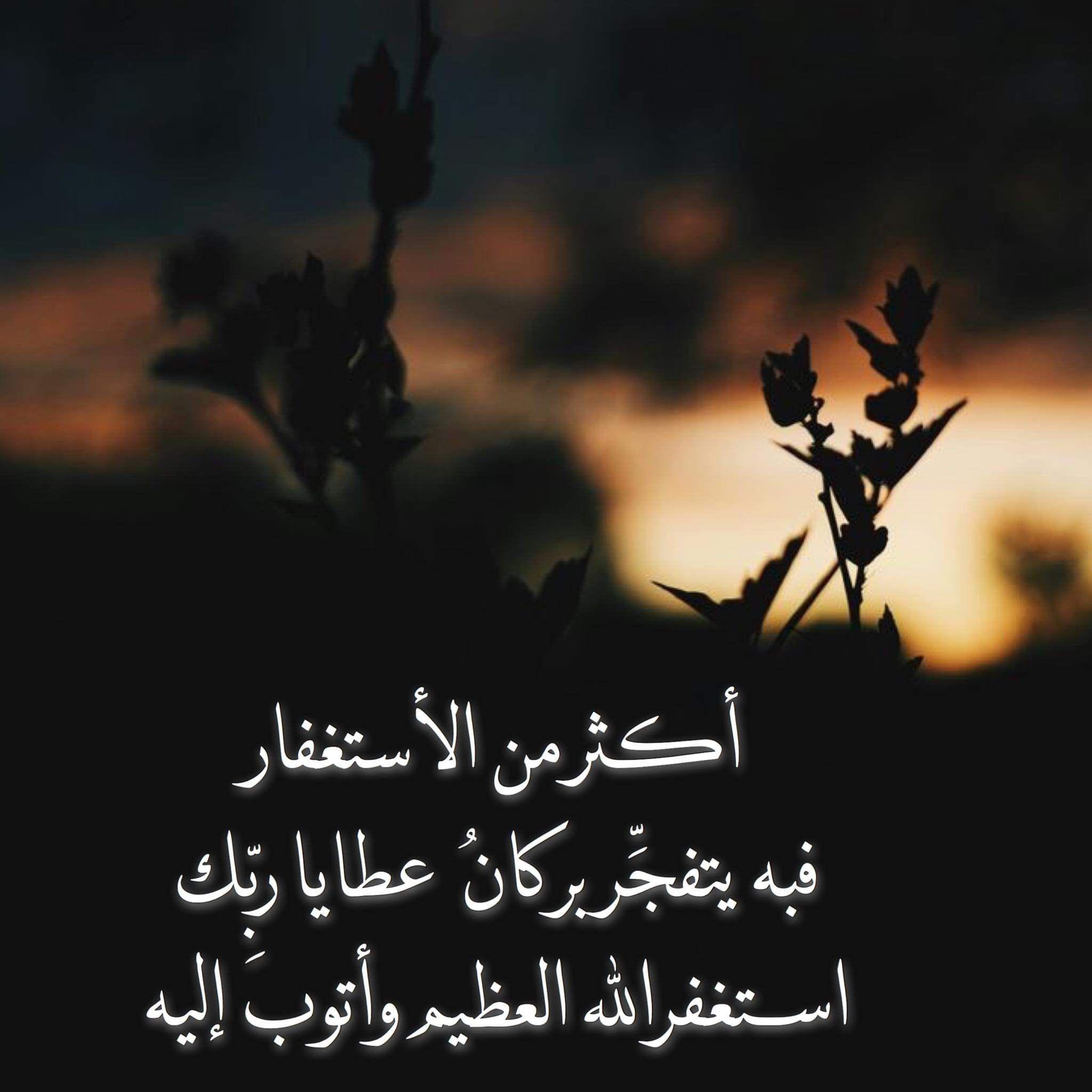 خواطر دينية رائعة فيس بوك Islamic Phrases Movie Posters Poster