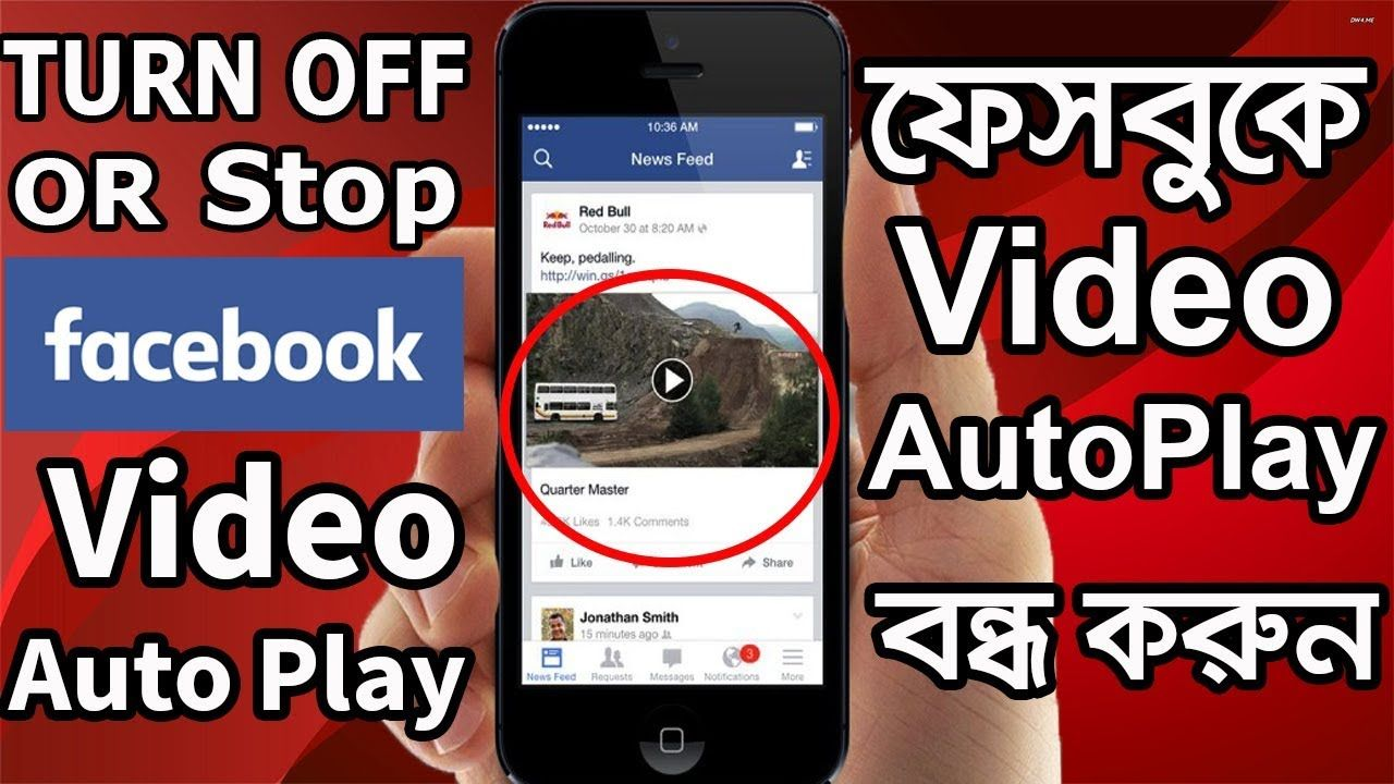How to turn off facebook autoplay video bangla tutorial