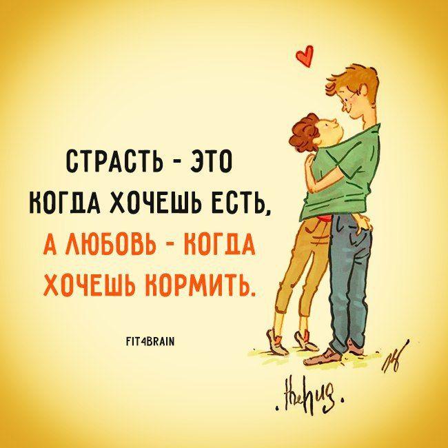 Днем, картинки с высказываниями о любви и отношениях