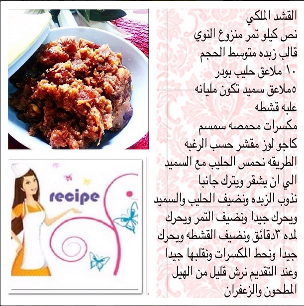 القشد الملكي اللذيذ طريقته سهله Cooking Recipes Desserts Cooking Recipes Arabic Food