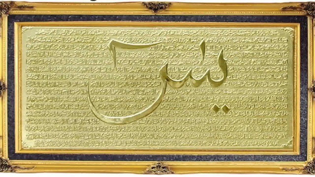 Surah Yaseen - Beautiful Recitation and Visualization of