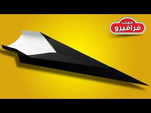 اصنعها بنفسك طائرة ورقية تطير لمسافات بعيدة جدا افضل طائرة ورقية في ال Paper Craft Videos Craft Videos Paper Crafts