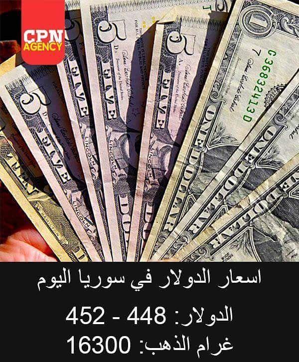 اسعار الدولار في سوريا اليوم In 2020 Personalized Items Event Ticket Event
