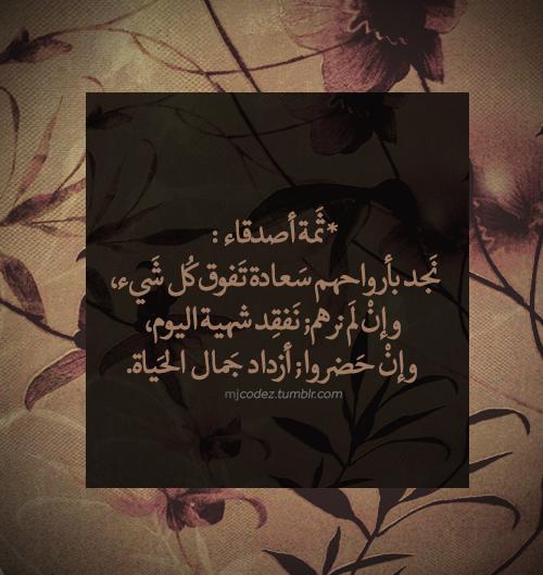 سعادة تفوق كل شيء ! | صديقاتي | Typography quotes, Arabic