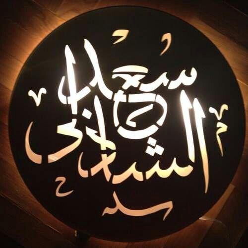 سعد محمد الحسيني الشاذلي هو الاسم الحقيقي للفريق سعد الدين الشاذلي رحمه الله ولكن ارتباط كلمة الدين بإسمه هو ما اشتهر The Past Arabic Calligraphy Calligraphy