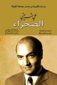 كتاب الصحراء علي شريعتي pdf