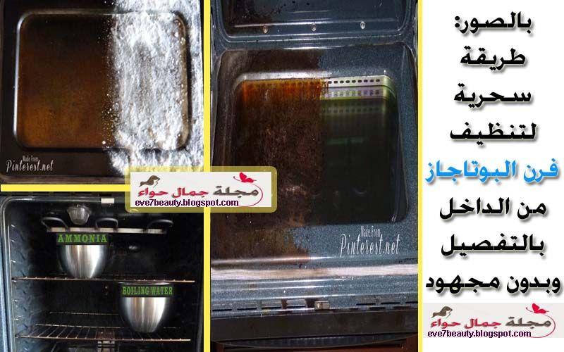 تنظيف فرن البوتاجاز من الداخل بطريقة سحرية بالصور وبالتفصيل Double Wall Oven Wall Oven Kitchen Appliances