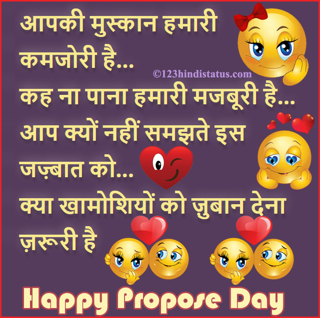 Propose Day SMS , Shayari , Wishes , Messages In Hindi