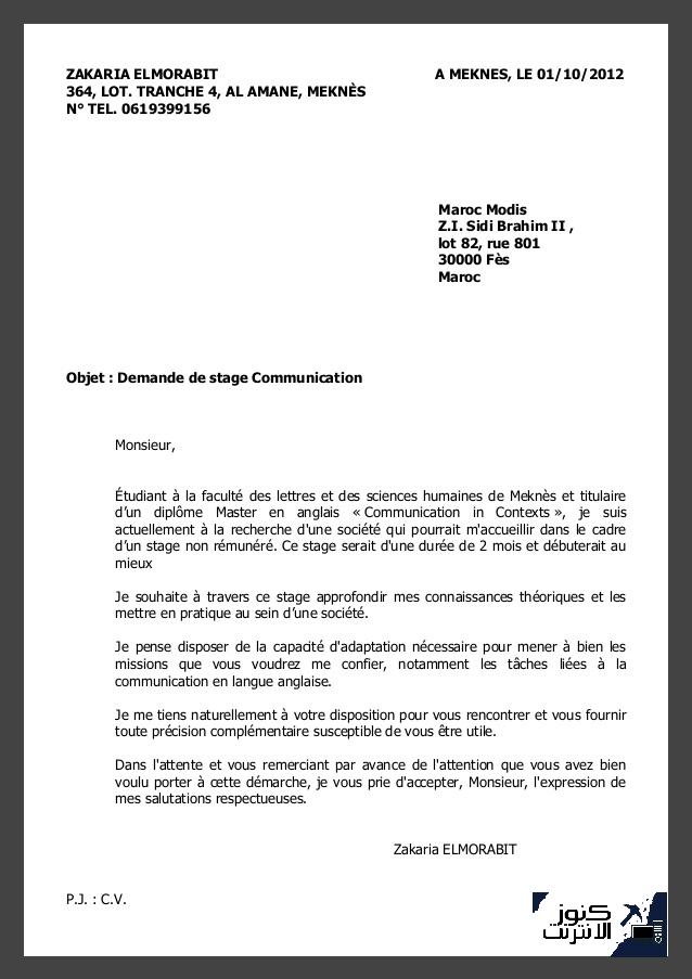 Demande De Stage Profissionnel Pdf Maroc Exemple 2020 كنوز الانترنت Motivation