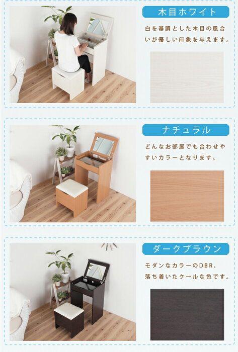 Photo of 【楽天市場】シンプル1面鏡 ドレッサー・スツール2点セッ…