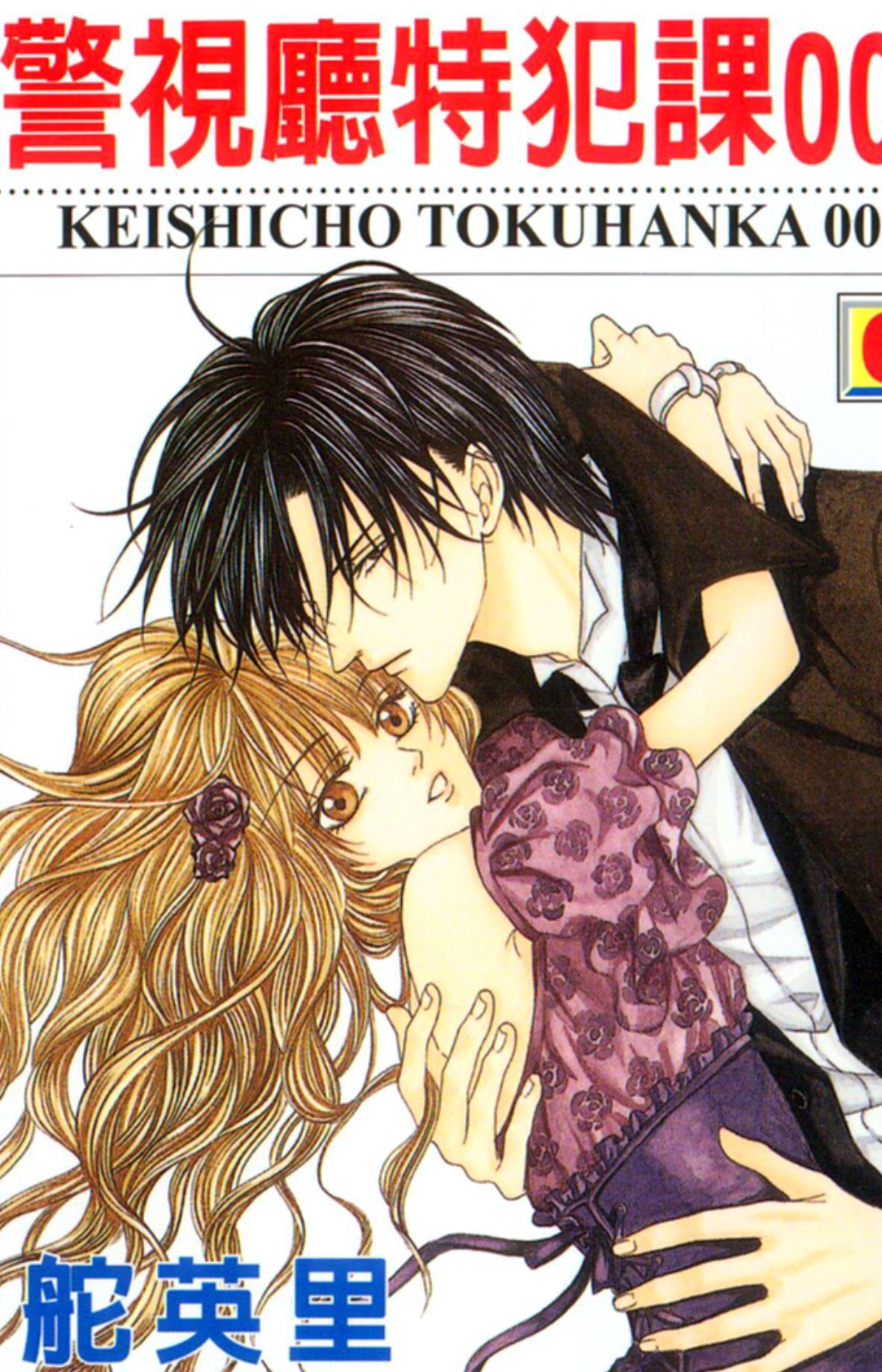 Keishichou Tokuhanka 007 manga Highly to read