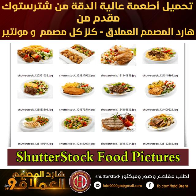 تحميل صور أطعمة عالية الدقة من شترستوك Shutterstock Food Pictures 20 صورة عالية الدقة للأطعمة من الموقع الغني عن التعريف Shut Food Pictures Food Shutterstock