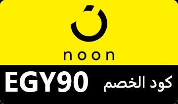 كوبون نون مصر جديد رمز كوبون نون Hi5 خصم على جميع المنتجات Tech Company Logos Logos Gaming Logos