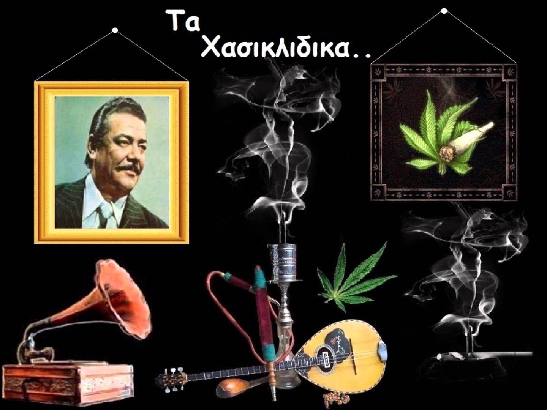 ΧΑΡΜΑΝΗΣ ΕΙΜΑΙ - ΠΑΝΟΣ ΜΙΧΑΛΟΠΟΥΛΟΣ