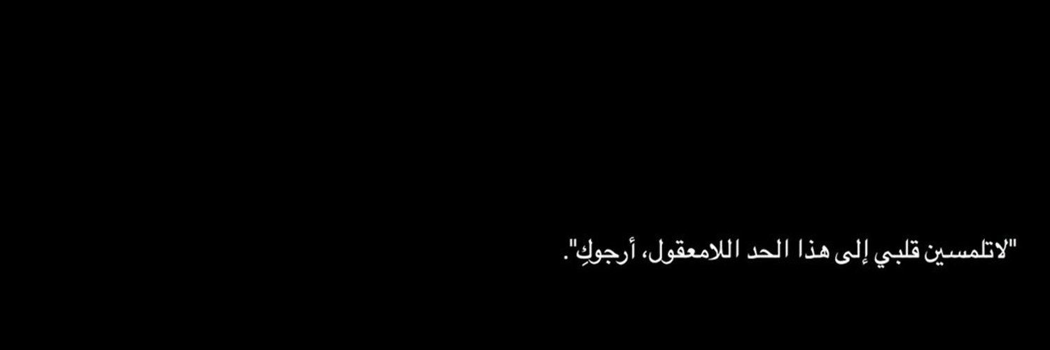 Pin By علاء سعيد On Rrrrtttt Beautiful Arabic Words Photo Quotes Arabic Quotes
