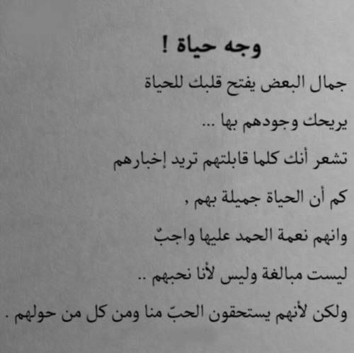 الروح نافذه الجمال من فقد جمال الروح كان بشعا حتي لو كان ملك للجمال Arabic Love Quotes Inspirational Quotes Love Quotes