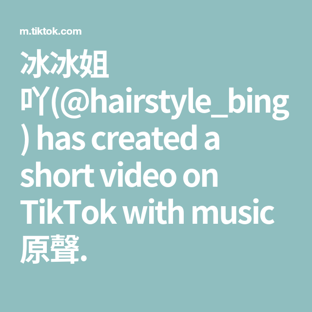 冰冰姐 吖(@hairstyle_bing) Has Created A Short Video On TikTok