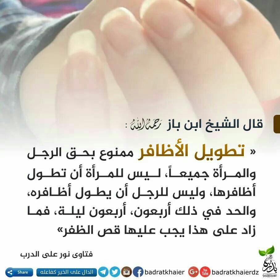 الاظافر Sayings