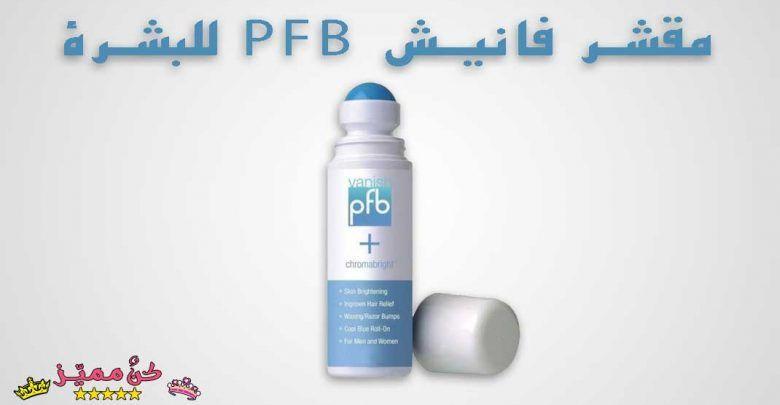 مقشر فانيش الامريكي الاصلي بالتجارب السعر و طريقة الاستخدام The Original American Vanish Peeling Experience Price And Met Pfb Pfb Vanish Toothpaste
