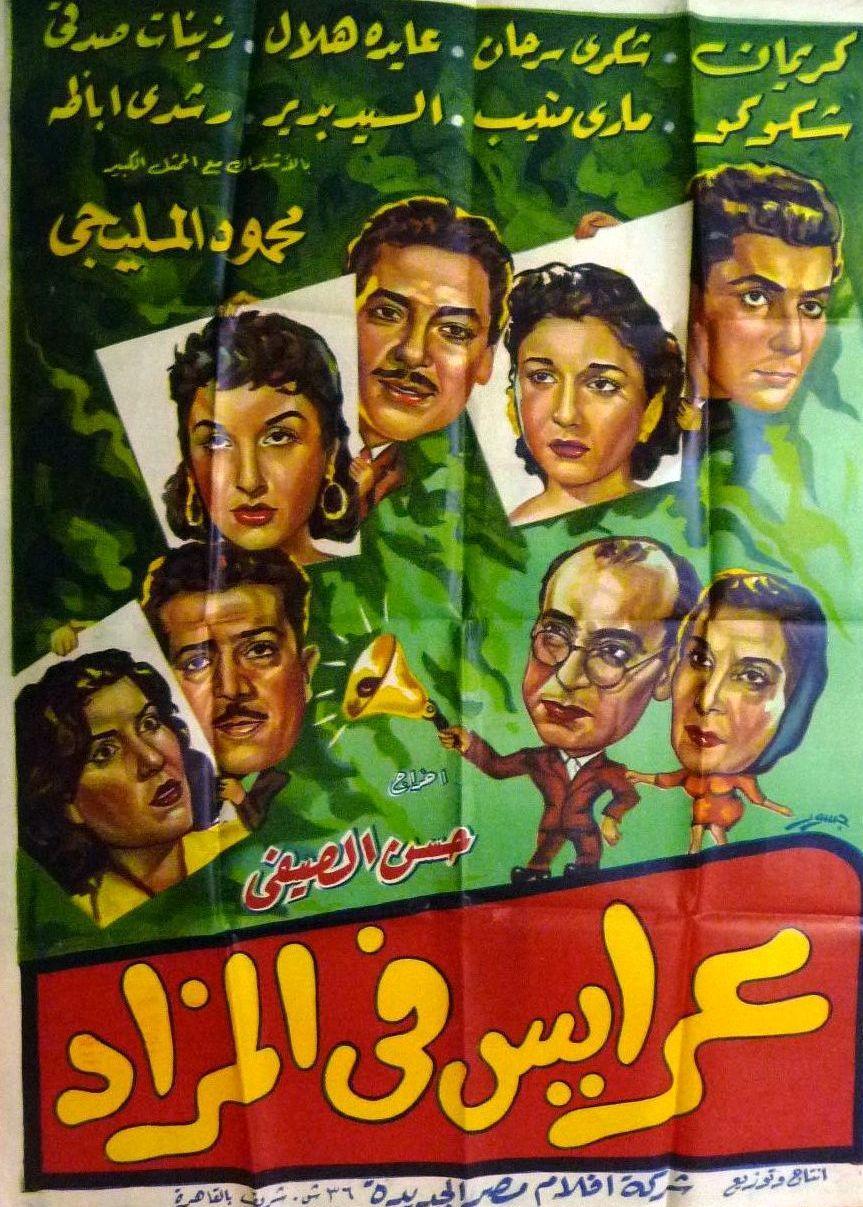 Egypt Poster Ideas Decorating