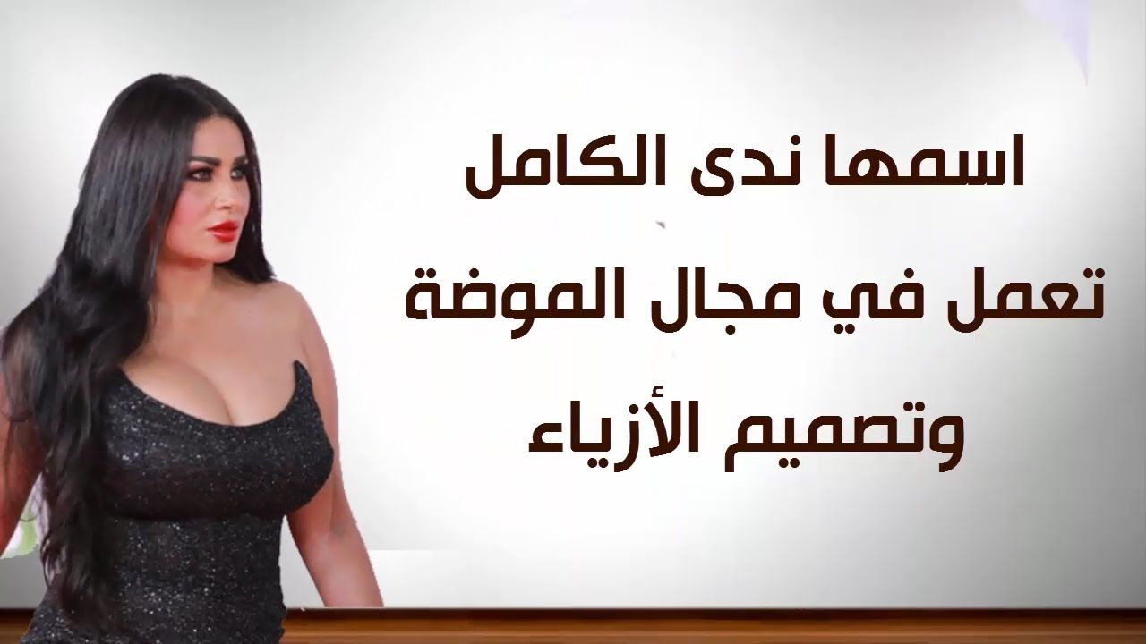 معلومات لا تعرفها عن ندى الكامل زوجة أحمد الفيشاوي السادسة Home Decor Decals Home Decor Decor