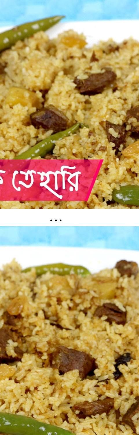how to make beef tehari recipe how to make beef tehari recipe tehari recipe bangladeshi tags tehari recipe siddika kabir chicken tehari forumfinder Gallery