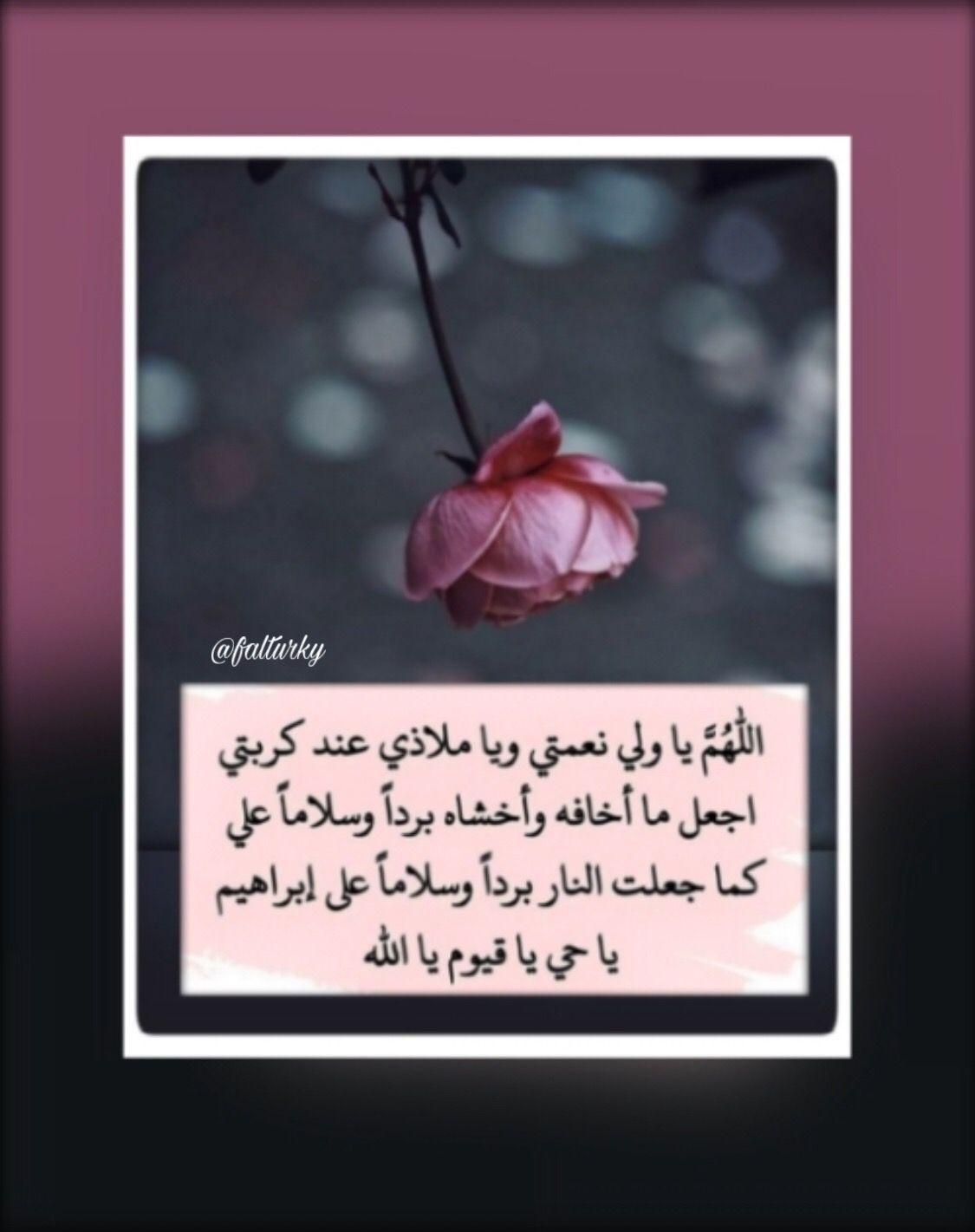 Pin By Foooz On Doaa