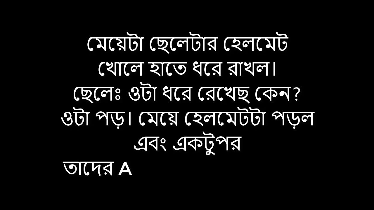 Bengali Heart Touching Quotes: Bengali Sad Love Story Photo