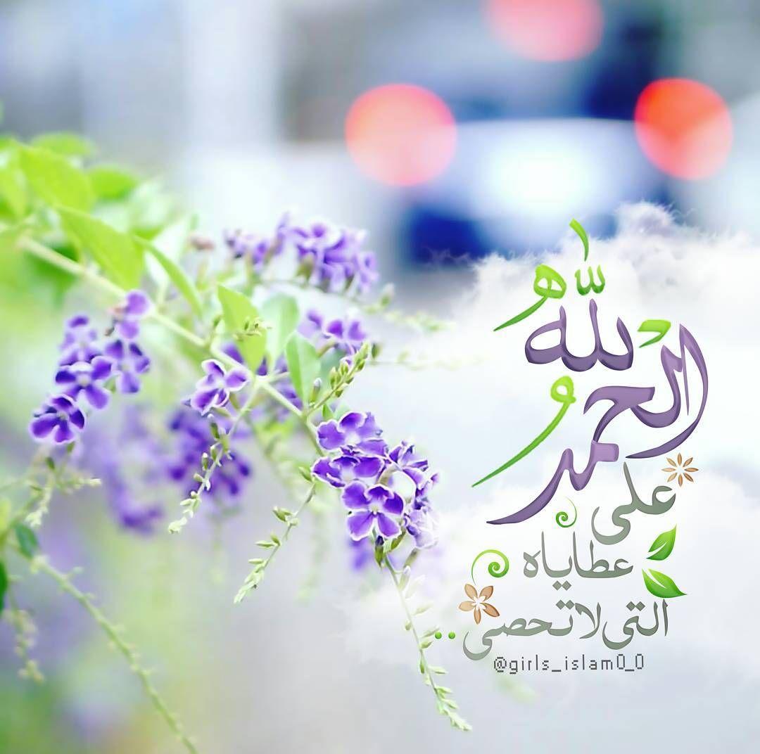 الحمد لله رب العالمين Love U Mom Flowers Gif Islamic Art